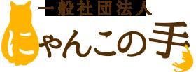 宮崎県ペットホテル、猫・犬など世話、散歩、餌やりペットのお世話専門店 【にゃんこの手】